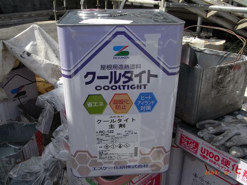 屋根用遮熱塗料クールタイト