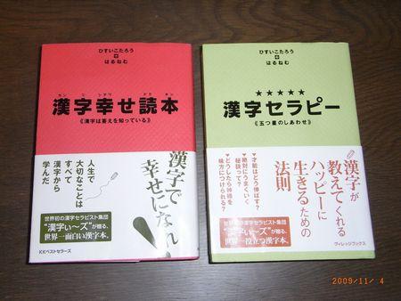 漢字幸せ読本&漢字セラピー